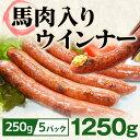 【ふるさと納税】馬肉入りウインナー(1250g)