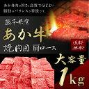 【ふるさと納税】あか牛焼肉用肩ロース(1kg)...