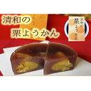 【ふるさと納税】清和の栗ようかん 14個セット 【和菓子・お...