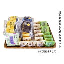 【ふるさと納税】清和栗銘菓よくばりセット(矢部茶付き) 【和...
