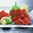 【ふるさと納税】熊本名物 鮮馬刺し(100g×3P) 【お肉...