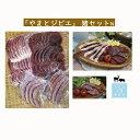 【ふるさと納税】やまとジビエ 猪セットN 【猪肉・鹿肉・お肉...