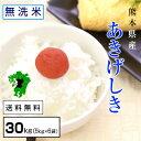 【ふるさと納税】あきげしき 無洗米 30kg