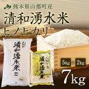 【ふるさと納税】山都町産 清和湧水米 ヒノヒカリ 7kg