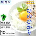 【ふるさと納税】ヒノヒカリ 無洗米 10kg