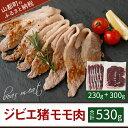 【ふるさと納税】ジビエ猪 モモスライス肉530g...