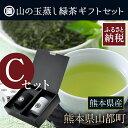 【ふるさと納税】庵 山の玉蒸し緑茶ギフトセット C