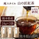 【ふるさと納税】庵スタイル 山の匠紅茶 × 3
