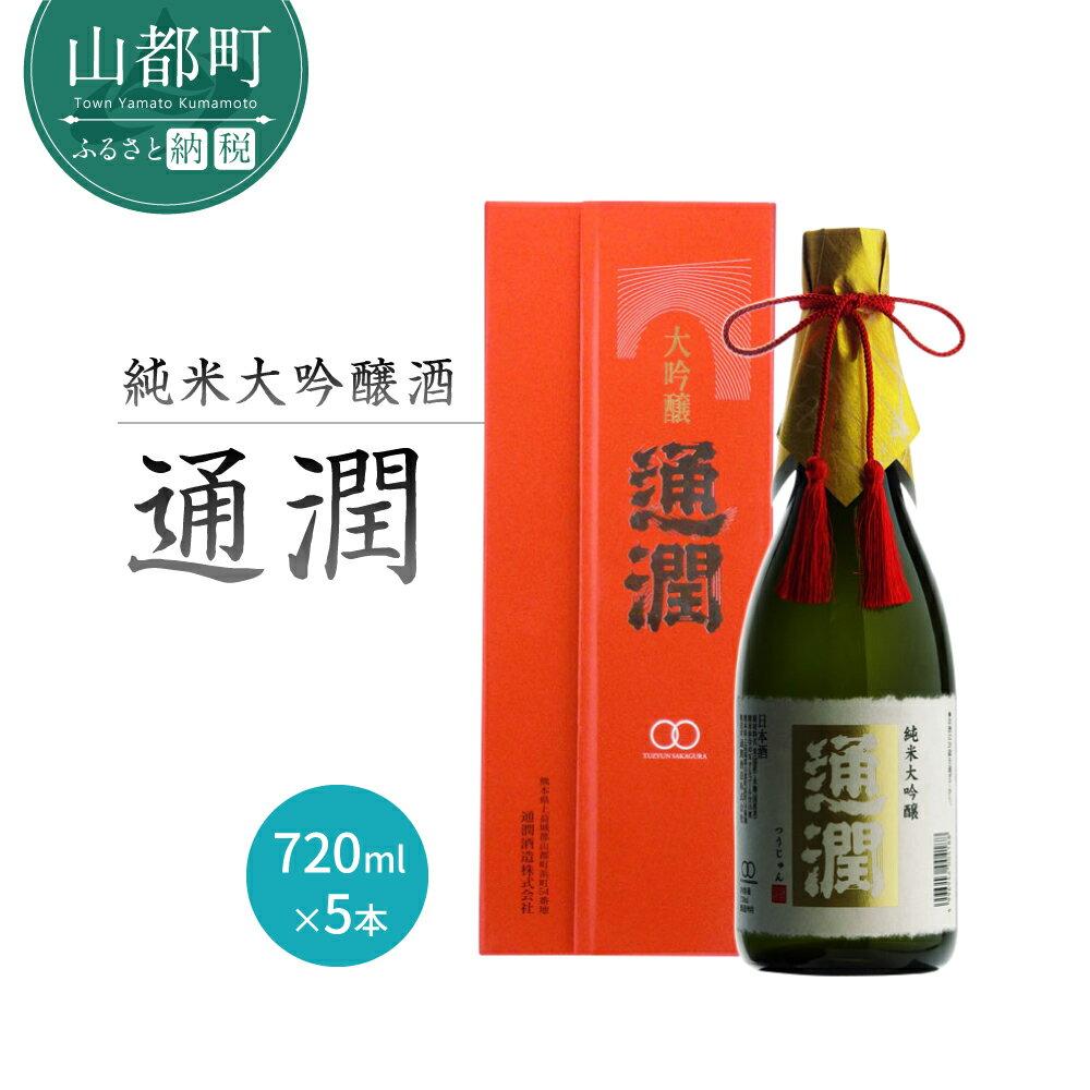【ふるさと納税】純米大吟醸酒通潤 720ml×5本