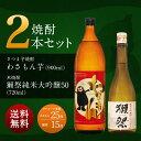 【ふるさと納税】焼酎2本セット わさもん芋 獺祭