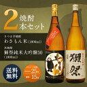 【ふるさと納税】焼酎2本セット わさもん米 獺祭