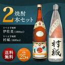 【ふるさと納税】焼酎2本セット 村城 伊佐美
