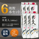 【ふるさと納税】焼酎6本セット 米美人 1.8L