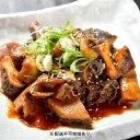 ほるもんじいぃの国産牛黒ホルモン(5袋)