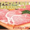 【ふるさと納税】プレミアムくまもと黒毛和牛ステーキ 【肉・牛