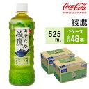 【ふるさと納税】綾鷹 525ml 2ケース 【飲料/お茶類・...