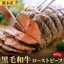 【ふるさと納税】熊本産黒毛和牛ローストビーフ400g 【牛肉...