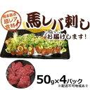 【ふるさと納税】希少!馬レバ刺し50g×4パック 【馬肉】