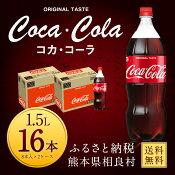 【ふるさと納税】コカ・コーラ 1.5LPET  2ケース 8本入り×2 16本 送料無料 炭酸 コカコーラ ペットボトル セット