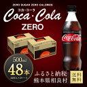 【ふるさと納税】コカ・コーラゼロシュガー 500mlPET ...