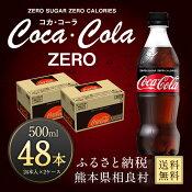 【ふるさと納税】コカ・コーラゼロシュガー 500mlPET 2ケース 24本入り×2 48本 送料無料 炭酸 コカコーラ ZERO ペットボトル セット