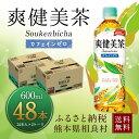 【ふるさと納税】爽健美茶 600mlPET 2ケース 24本...