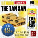 【ふるさと納税】カナダドライ ザ・タンサン・レモン 490m