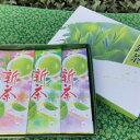 【ふるさと納税】【新茶】特選玉緑茶(自園自製) 100g×3...