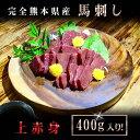 【ふるさと納税】 希少な完全 熊本県産馬刺し 厳選 上赤身 400g 送料無料