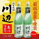 【ふるさと納税】本格米焼酎 川辺1.8L×2本セット 繊月