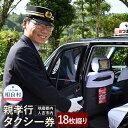 【ふるさと納税】親孝行タクシー券(補助券)18枚綴り(球磨郡内・人吉市内)