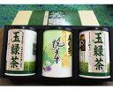 【ふるさと納税】No.021 玉緑茶・いつきの茶セット(紙筒...