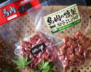 【ふるさと納税】No.060 馬肉燻製セット(ゆずこしょう)...