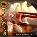 【ふるさと納税】熊本県 球磨村 ジビエ 猪肉 ブロック 1k...