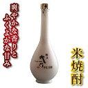 【ふるさと納税】熊本県 球磨焼酎 とうもろこし焼酎 極上大石 38度