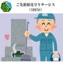 【ふるさと納税】ご先祖様見守りサービス(1回分) Q01004【大分県大分市】