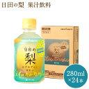 【ふるさと納税】「日田の梨」果汁飲料 1ケース(280ml×...