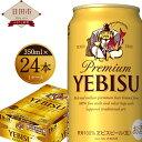 【ふるさと納税】ヱビスビール 350ml×24本入りセット ...