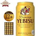 【ふるさと納税】ヱビスビール350ml×12本入りセットギフトケース入り缶ビールお酒エビス送料無料