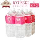 ショッピング大分 【ふるさと納税】RYUSEKI 水 2L 8本入 ミネラルウォーター 温泉水 シリカ ペットボトル まとめ買い ケース 保存 天然温泉水100% 送料無料
