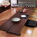 【ふるさと納税】杉ロング2200 テーブル ローテーブル リビングテーブル 木製テーブル センターテーブル 天然木 自然素材 木 ナチュラル リビング 国産 九州産 送料無料