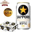 【ふるさと納税】サッポロ 生ビール 黒ラベル 350ml×2...