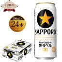 【ふるさと納税】サッポロ 生ビール 黒ラベル 500ml×2...