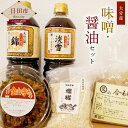 【ふるさと納税】大分県産 味噌・醤油セット(濃口醤油1L・薄...