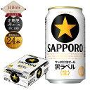 【ふるさと納税】 【定期便1年コース】 サッポロ 生ビール ...