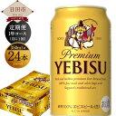 ヱビスビール 350ml缶 24本入り セット アルコール 缶 計12回 送料無料