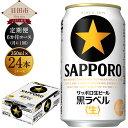 【ふるさと納税】 【定期便6か月コース】 サッポロ 生ビール...