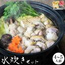 【ふるさと納税】大分県産 冠地どり 水炊きセット 4〜5人用...