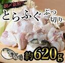 【ふるさと納税】朝〆新鮮!とらふぐ贅沢ぶつ切り(約620g)...