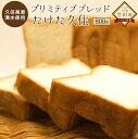 【ふるさと納税】プリミティブブレッドたけた久住 パン 食パン...